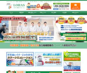 外壁塗装 山梨 株式会社LOHAS